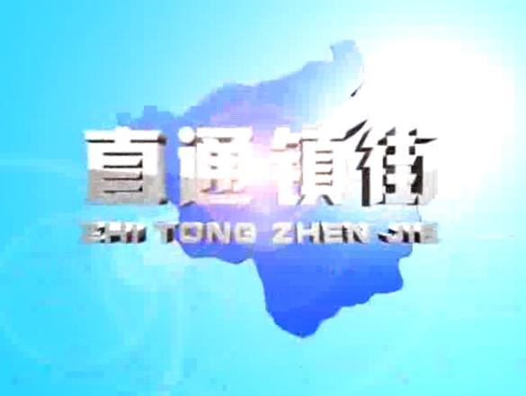 直通镇街2019-12-19期