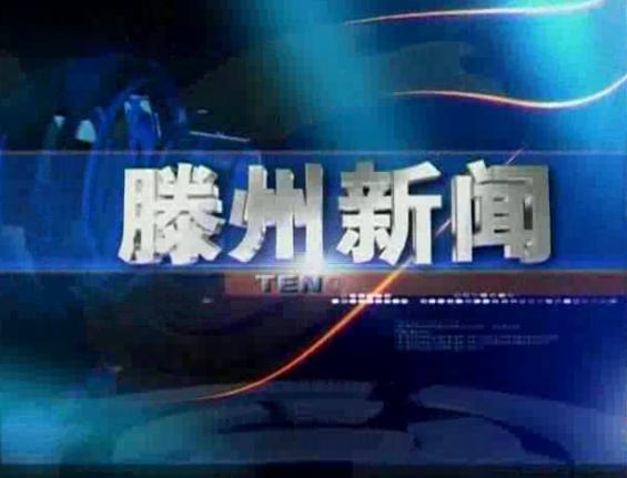 滕州新闻(2020年9月17日 星期四)