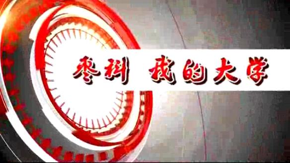 枣科我的大学(2019年5月28日 星期二)